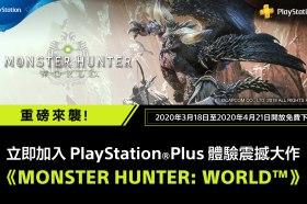 PS Plus免費熱選遊戲《MONSTER HUNTER WORLD》限期推出!