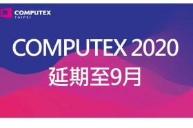 COMPUTEX 2020延期至9月 會場縮小但將呈現5G與通訊、電競、創新與新創主題