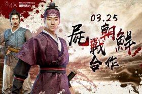 全台第一款與熱門韓劇聯名的線上遊戲  CSO絕對武力 X 屍戰朝鮮 聯名開跑