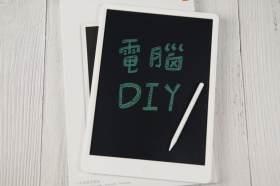 手寫必備 ! 輕薄省電 小米液晶手寫板