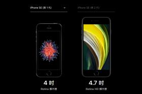 新款iPhone SE值不值得買?有何優缺點?這篇文章告訴你