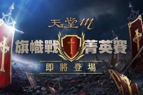 《天堂M》首次舉辦電競規模實況賽【旗幟戰菁英賽】