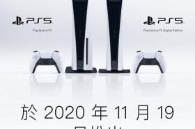 PS5台灣售價出爐!明天9/18就能預購