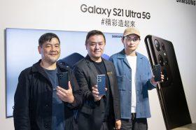 重新定義手機攝影!Galaxy S21 5G旗艦系列捕捉2021台灣溫暖美景