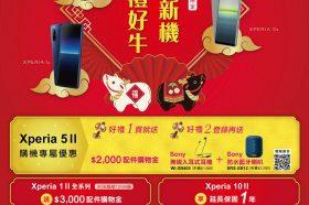 2021牛轉新機 Sony Mobile新年、情人節賀禮無私放送