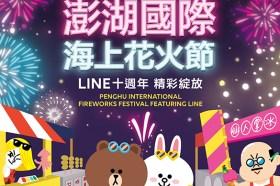 LINE攜手2021澎湖國際海上花火節 歡慶10週年正式起跑!