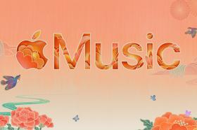 Apple Music 2021 牛年特別企劃:十組明星音樂人獨家精選歌單陪你過年