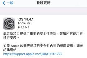快更新iOS和iPadOS到14.4版本來修正系統漏洞