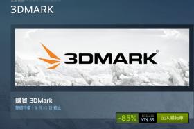 3DMARK 銅板特價到 5/11 !外加PCMark10和VRMARK組合包竟然才..
