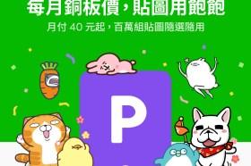 每月最低40元的月租制服務來囉!LINE宣布全新「LINE貼圖超值方案」於台灣正式上線