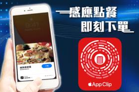 Apple「輕巧 app 」服務再添一家!達美樂線上線下都能藉此快速點餐付款