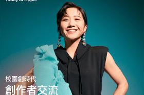Today at Apple 8/29邀請Lulu黃路梓茵  分享如何用iPad & Apple Pencil來協助她完成主持大小事!