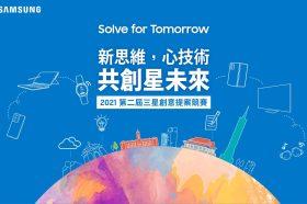 新思維&心技術!三星第二屆「Solve for Tomorrow」競賽進入複賽階段