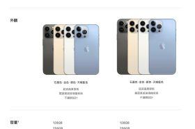 iPhone 13全系列台灣售價看這篇!預定與發售時間也出爐