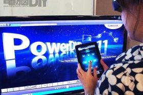 PowerDVD 11全面啟動3D