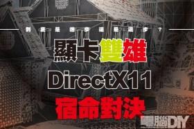 到底是進步還是退步?顯卡雙雄DirectX11宿命對決
