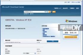 Windows XP如何支援exFAT格式?