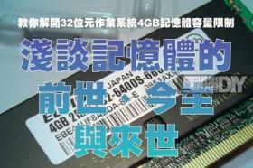 教你解開32位元作業系統4GB記憶體容量限制淺談記憶體的前世、今生、與來世