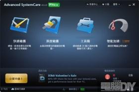 Advanced SystemCare Free 多國語言免安裝版