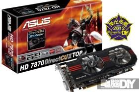 熱血玩家超頻版 ASUS HD 7870 DirectCU II TOP