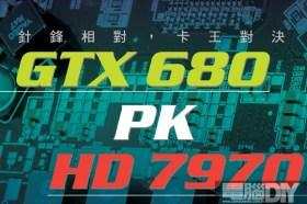 針鋒相對,卡王對決GTX 680 PK HD 7970