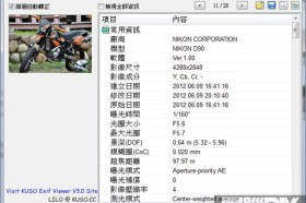 影像資訊軟體KUSO Exif Viewer