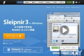 網頁瀏覽器Sleipnir 3 for Windows