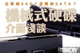 企業端SAS?消費級SATA?機械式硬碟介面淺談