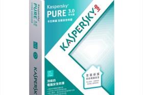 更強大的個人電腦防護  Kaspersky Pure 3.0 安全防護套裝