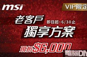 6/30前微星老客戶 迎新送舊 AIO現折6,000元