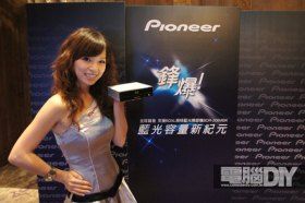 高容量藍光燒錄新鋒爆-Pioneer BDXL藍光燒錄機登場!