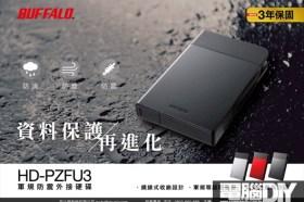 軍規防震外接硬碟HD-PZFU3系列強悍上市