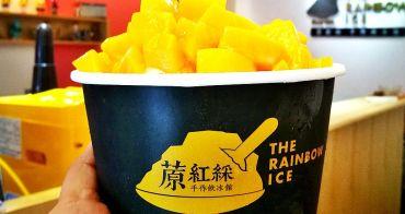 台中芒果冰‖美村路上蒝紅綵芒果冰上市啦!黃澄澄的愛文芒果超好吃,傳統挫冰也美味唷!