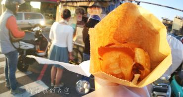 嘉義垂楊路無名雞蛋糕,三個十元太佛心!新光三越旁。