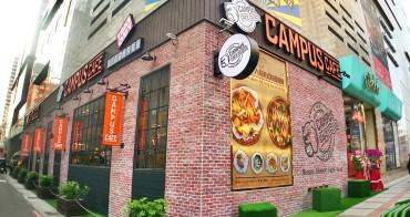 台北人氣美式餐廳-Campus Cafe來台中啦!大家都忘了推薦超好吃的……