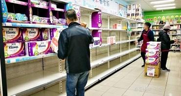 搶衛生紙全民大作戰!你家哪兒還有貨嗎?