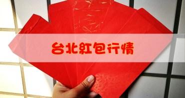 2018台北喝喜酒紅包行情