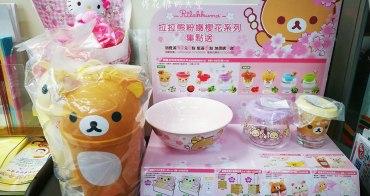 小7集點再掀可愛風潮,拉拉熊帶櫻花來跟大家見面囉!