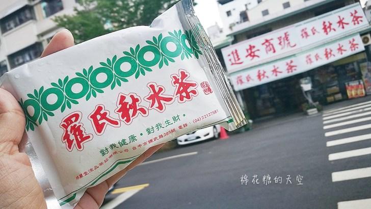 20180602203622 52 - 台中限定!羅氏秋水茶這一袋只有台中喝得到!