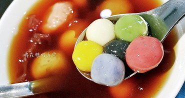 草悟道周邊最夯IG美食,彩色湯圓冰好吃又消暑