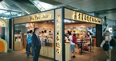 吳寶春麵包台中二店最新開幕!多款限定麵包只有這裡有,招牌酒釀桂圓麵包高鐵也買得到