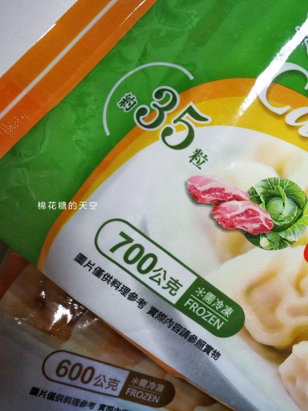 20190327001052 94 - 標哥都說讚!全聯限定標太郎水餃~兩種口味慶上市買一送一!