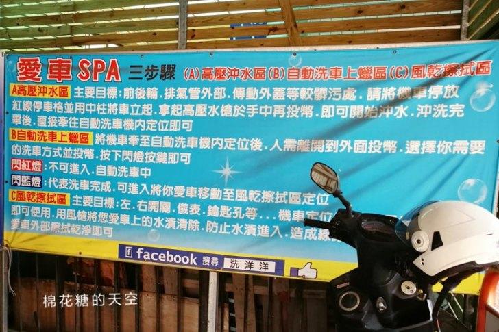20190328223439 99 - 機車不用自己洗~台中一中旁自動洗車摩托車也能用!記得先看使用說明唷~