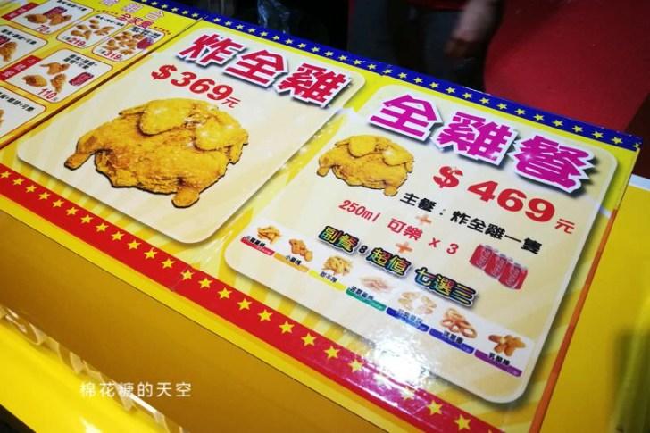 20190407214747 98 - 台中也有炸全雞!整隻雞炸到金黃酥脆太誘人~今天宵夜就到爆Q吃雞啦!