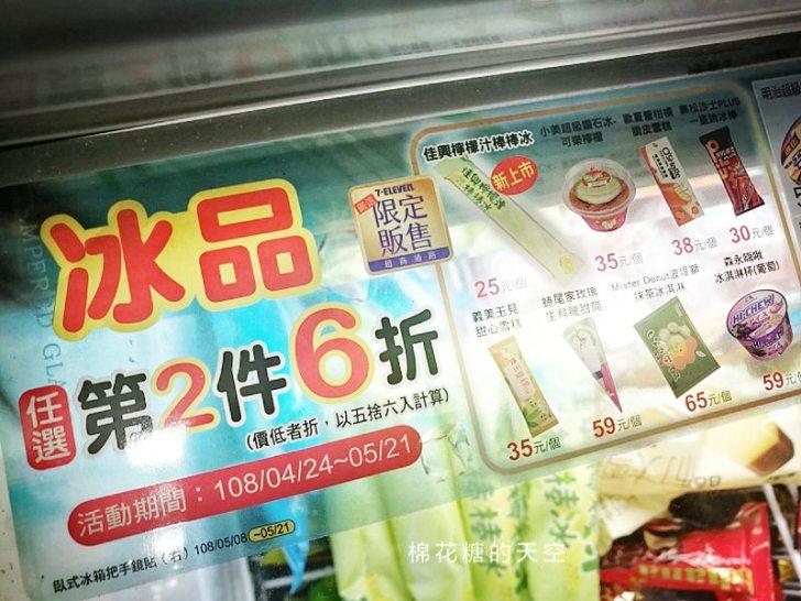 20190516074841 1 - 全台7-11獨賣-佳興檸檬汁棒棒冰瘋搶中!