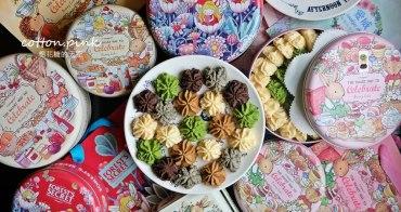台中超夯伴手禮-少女系愛威鐵盒餅乾,不只好吃超美盒子一定要收藏啊!超萌小鐵盒只送不賣~