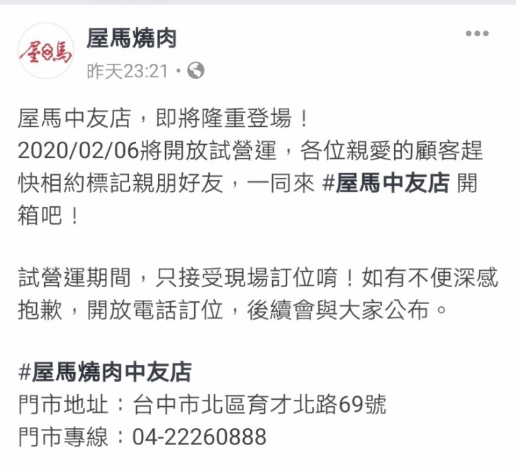 20200204122023 38 - 台中燒肉傳奇屋馬又開新分店!屋馬中友店開幕時間確定~