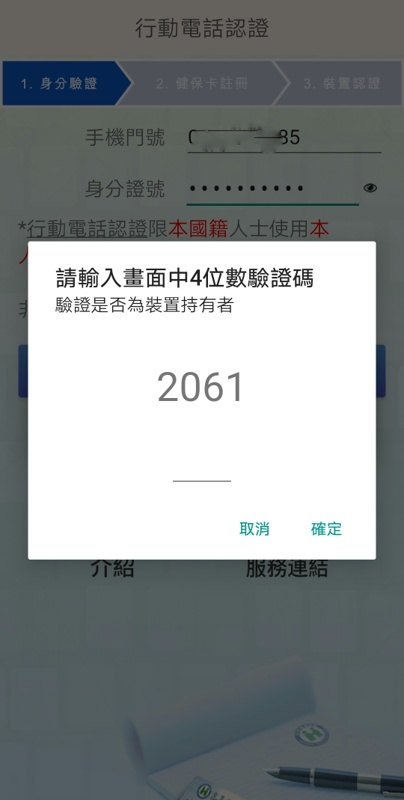 20200311133909 52 - 口罩實名制2.0網路預購明天上路~健保卡認證、注意事項懶人包看這邊~
