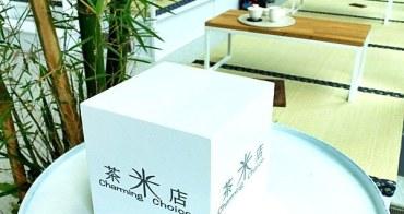 《台中品茶》茶米店進駐台中國家歌劇院~坐在全球最難蓋建築裡靜靜來杯茶吧!用精選好茶佐日光和圓弧曲線之美~我都醉了~