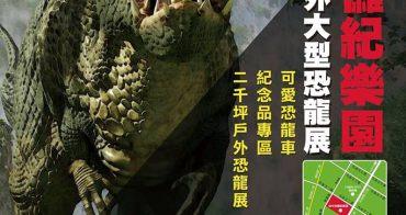 """《台中活動》全台唯一戶外大型恐龍展~台中侏羅紀樂園12月18日要開幕囉!快來體驗一下侏儸紀公園裡電影場景~""""吼~""""怕怕~驚驚~"""
